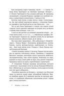 Пантофля Мнемазіны — фото, картинка — 7
