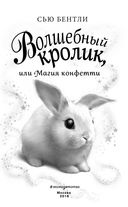 Волшебный кролик, или Магия конфетти — фото, картинка — 3