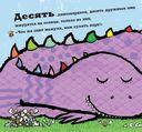 Десять маленьких динозавров. Устный счёт для малышей — фото, картинка — 1