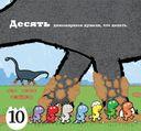 Десять маленьких динозавров. Устный счёт для малышей — фото, картинка — 3