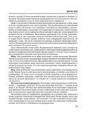 Праздник Хлеба. Большая книга рецептов — фото, картинка — 11