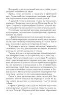 МГУ для ведьмы — фото, картинка — 12