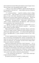 МГУ для ведьмы — фото, картинка — 14