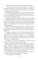 МГУ для ведьмы — фото, картинка — 15