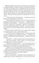 МГУ для ведьмы — фото, картинка — 16
