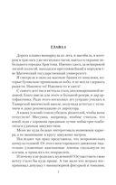 МГУ для ведьмы — фото, картинка — 7