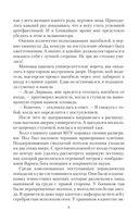 МГУ для ведьмы — фото, картинка — 8