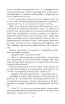 МГУ для ведьмы — фото, картинка — 9
