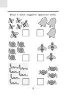 Математика для младших школьников — фото, картинка — 12