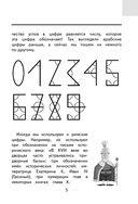 Математика для младших школьников — фото, картинка — 5