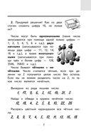 Математика для младших школьников — фото, картинка — 7