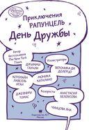 Приключения Рапунцель. День дружбы — фото, картинка — 1