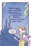 Приключения Рапунцель. День дружбы — фото, картинка — 3