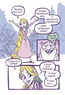 Приключения Рапунцель. День дружбы — фото, картинка — 6