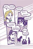 Приключения Рапунцель. День дружбы — фото, картинка — 9