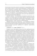 Физико-химические основы синтеза полимерных сорбентов — фото, картинка — 14