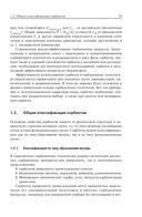 Физико-химические основы синтеза полимерных сорбентов — фото, картинка — 15
