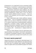 Тренировка памяти. Экспресс-курс — фото, картинка — 8