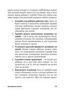 Тренировка памяти. Экспресс-курс — фото, картинка — 9