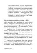 Тренировка памяти. Экспресс-курс — фото, картинка — 15