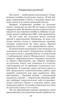 Русский язык. Упражнения и тесты для каждого урока. 4 класс — фото, картинка — 13