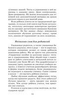 Русский язык. Упражнения и тесты для каждого урока. 4 класс — фото, картинка — 14