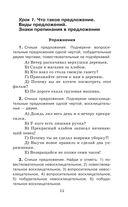 Русский язык. Упражнения и тесты для каждого урока. 4 класс — фото, картинка — 15