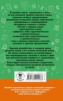 Русский язык. Упражнения и тесты для каждого урока. 4 класс — фото, картинка — 16