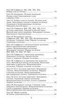 Русский язык. Упражнения и тесты для каждого урока. 4 класс — фото, картинка — 5