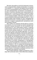 Шпионский арсенал. История оперативной техники спецслужб — фото, картинка — 10