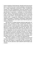 Шпионский арсенал. История оперативной техники спецслужб — фото, картинка — 11