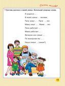 Большая книга по развитию речи — фото, картинка — 11