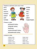 Большая книга по развитию речи — фото, картинка — 12