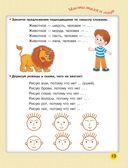 Большая книга по развитию речи — фото, картинка — 13