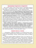 Большая книга по развитию речи — фото, картинка — 3