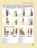 Большая книга по развитию речи — фото, картинка — 5
