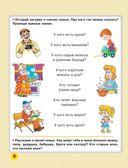 Большая книга по развитию речи — фото, картинка — 6