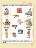 Большая книга по развитию речи — фото, картинка — 7