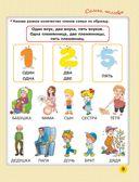Большая книга по развитию речи — фото, картинка — 9