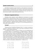 Корейский язык. Тренажер по письму и чтению — фото, картинка — 5