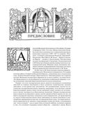 Закон и справедливость. Статьи и речи — фото, картинка — 4