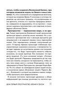 Родовая книга дома — фото, картинка — 11