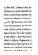 Родовая книга дома — фото, картинка — 13