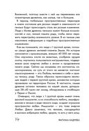 Родовая книга дома — фото, картинка — 14