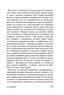 Родовая книга дома — фото, картинка — 5