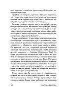 Родовая книга дома — фото, картинка — 6