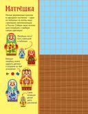 Русская мозаика. 2000 многоразовых наклеек — фото, картинка — 1