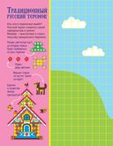 Русская мозаика. 2000 многоразовых наклеек — фото, картинка — 3