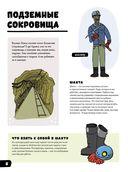 Большая книга подземного мира — фото, картинка — 2