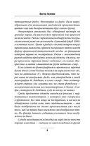 Священная книга оборотня — фото, картинка — 6